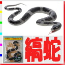★It is a snake, a stripe snake snake, a snake, a snake snake windingly