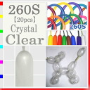 ★ Twisters 260 S 20 P, crystal clear party toy, balloon, balloons, balloon art and decoration