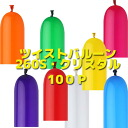 ★ Twisters 260 S クリスタルアソート party goods, balloon, balloons, balloon art and decoration