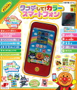 ★Touch it! Color smartphone toy toy anpanman