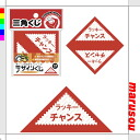 ★Design triangle lottery, lucky chance party goods, banquet, event, lottery, lot