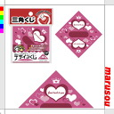 ★ design triangular lot, heart party goods, banquet, event, lottery, lottery