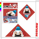 ★ with glue triangular lot, clown party goods, banquet, event, lottery, lottery