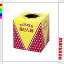 ★Lottery box party goods, banquet, event, lottery, lot