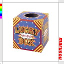 Raffle box, lucky box party goods, banquet, event, lottery, lottery