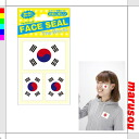 Face seals and Korea by 2020
