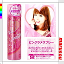 Carnival party toy makeup, Halloween, disguise ★ pink lame spray 2527