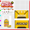 ★Occasion lottery, lucky party goods, banquet, event, lottery, lot z130901