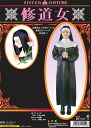 Party goods, costume, costume party and entertainment, event and banquet ★ nun, sister