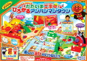 ★It is under construction now! The anpanman town construction site that spreads out