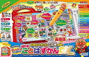 Anpanman - にほんご - a lot of - chattering I obtain it and am, and to bring up - words! NEW ことばずかん DX: Sega toys