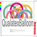 Party toy balloons, balloon art, and decorative ★ twisters 260 Q エンターティナーア sort