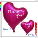Party goods balloon balloon, balloon art, decoration ★ アイブレックスバルーン heart type, thank-you Magenta