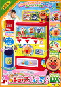 ★ juice give DX toys toy, anpanman, toys, vending machines and shopping