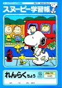 Snoopy learning book you just lever 10 line PG-71 n0103t