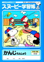 Snoopy learning book? I'm sliding 84 renditionsabcdview-PG-52 n0103t