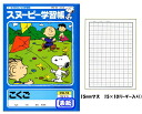 ★ Snoopy learning book / language / 15 trout ★ horizontal 15 trout 10 squares 15 mm mass leader with B5 size elementary school 2 years 3 years language boys girls Apia