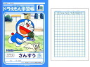 Dora Doraemon learning book math 17 trout KL-2