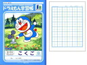Dora Doraemon learning book asecond 8 trout KL-8-1