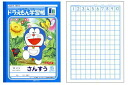 Dora Doraemon learning book math 14 MAS KL-2-1