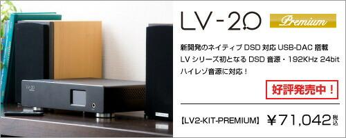 LV−2Q・Premium