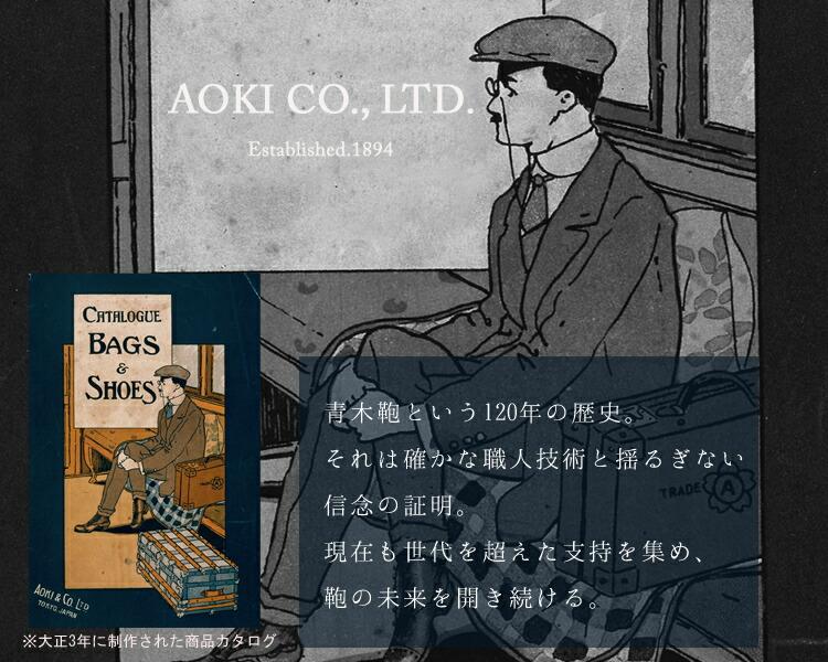 AOKI BAGS / 青木鞄