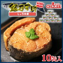 South Sanriku produced silver salmon use silver kurono] soy sauce canned 10 cans