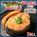 Dish simmered in 南三陸産銀鮭使用銀乃 uncrowded soy sauce canned food three cans case
