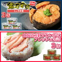 Dish simmered in 南三陸産銀鮭使用銀乃 uncrowded soy sauce canned food trial three cans +3 can
