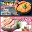 South Sanriku produced silver salmon use silver kurono] soy sauce canned sample 3 + 3 cans (200 RLS)