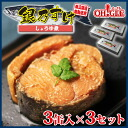 南三陸産銀鮭使用銀乃 be not crowded and gathers up *3 set of dish simmered in soy sauce canned food three cans case