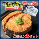 南三陸産銀鮭使用銀乃 be not crowded and gathers up *8 set of dish simmered in soy sauce canned food three cans case