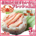 Hokkaido produced red snow crab fresh canned 3 cans set s Mallya fisheries? t? s luxury gift boxed.