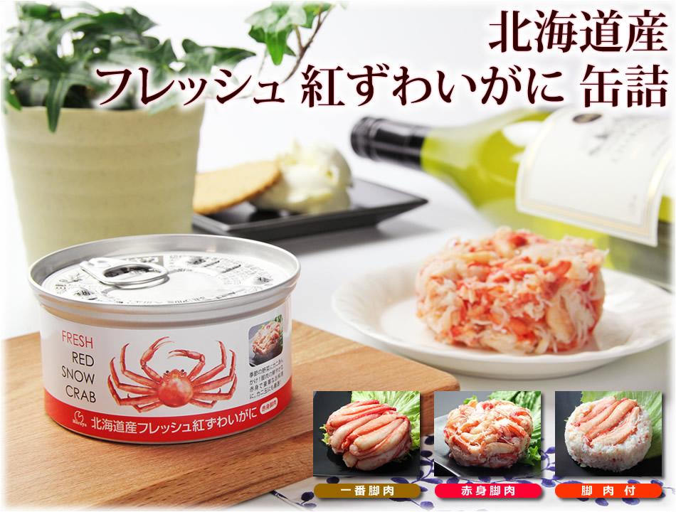 北海道産フレッシュ紅ずわいがに缶詰