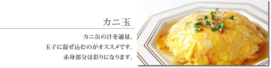 カニ玉…カニ缶の汁を適量、玉子に混ぜ込むのがオススメです。赤身部分は彩りになります。