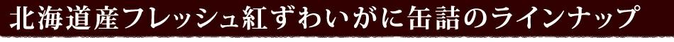 北海道産フレッシュ紅ずわいがに缶詰のラインナップ