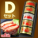 D-set variety of canned crab? s Mallya fisheries? t? s luxury gift boxed.