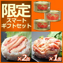 Crab canned food smart gift set Rakuten delicacy meeting Shinjuku Isetan Yokohama Takashi Nagoya Maya Nihonbashi Mitsukoshi Head Office Osaka Hanshin Hakata Hankyu Department Store
