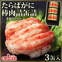 たらばがに stick meat filling canned food (100% of first dark meats) three cans set 》《 Maruya Fishing 》《 high quality gift treasuring 》 for 《