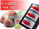 King crab claws meat canned 3 cans set s Mallya fisheries? t? s luxury gift boxed.