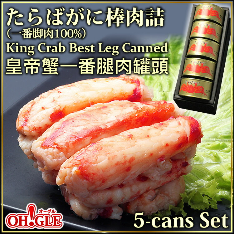 King Crab Meat King Crab Best Leg Meat 100