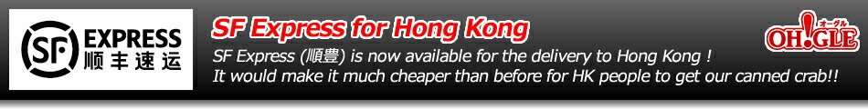 SF Express (順豊) is now available for the delivery to Hong Kong! It would make it much cheaper than before for HK people to get our canned crab!!