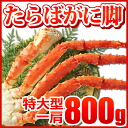 Boil King crab legs an oversized type one shoulder 800 g Rakuten good tournament Mitsukoshi Department store Isetan, Nihonbashi head office Takashimaya Tobu Shinjuku Ikebukuro Yokohama Nagoya Osaka Umeda Hakata Hankyu Department stores