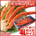 Boil King crab legs an oversized type one shoulder 800 g Rakuten good tournament Mitsukoshi Department store Isetan, Nihonbashi headquarter Odakyu Takashimaya Shinjuku Yokohama Nagoya Osaka Umeda Hakata Hankyu Hanshin department stores