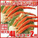 Boil King crab legs extra large type 4 L size x 2 shoulder