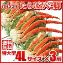 Boil King crab legs an oversized type 4 L size x 3 shoulder