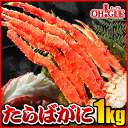 Boil King crab legs 1 kg box