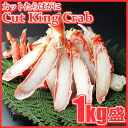 King Crab Boiled & Cut 1kg