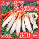 Cut boiled King crab 650 g Sheng Rakuten good what tournament Shinjuku Isetan Yokohama Nagoya Takashimaya, Nihonbashi Mitsukoshi honten Hanshin Hakata Hankyu Department store