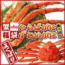 Eat King crab and snow crab King crab compared to 800 g + books 1尾 Mitsukoshi Department store Isetan and Takashimaya Hakata Hankyu Hanshin crab appearance